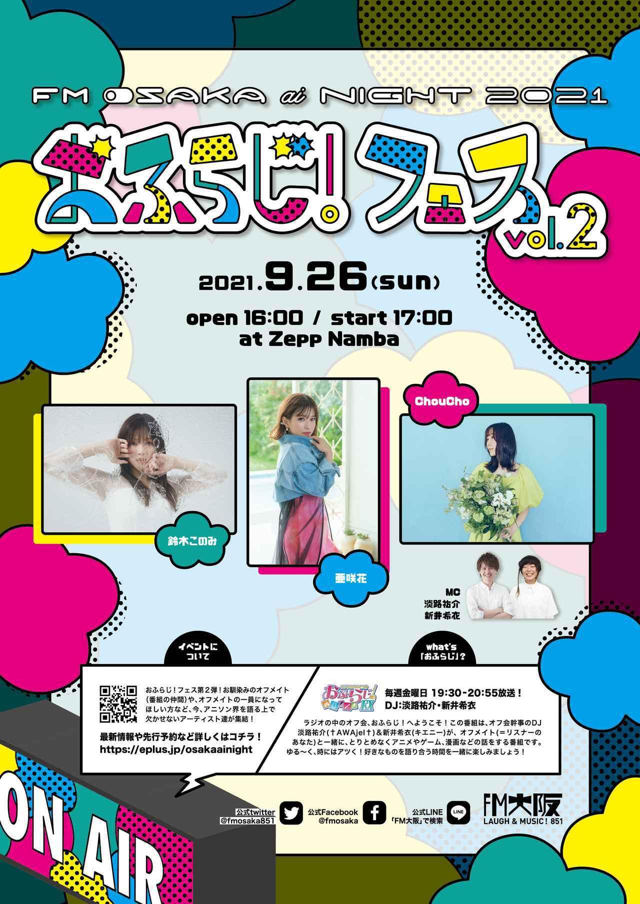 画像: 【チケット先着受付中!】FM OSAKA ai Night 2021 ~おふらじ!フェス vol.2~ - FM大阪 85.1