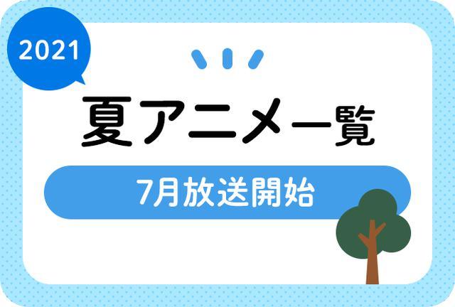画像: 2021夏アニメまとめ一覧|7月放送開始 新作アニメ・再放送アニメ情報 | アニメイトタイムズ
