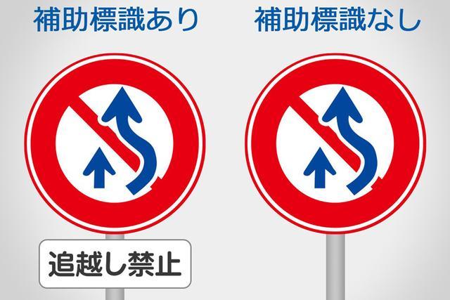 画像: 自動車教習所で必ず習うこと。この二つの標識は意味がまるで違います。わかるかな?