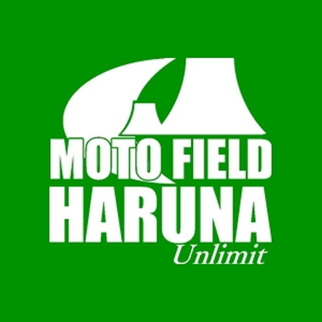 画像: MOTO FIELD HARUNA Unlimit