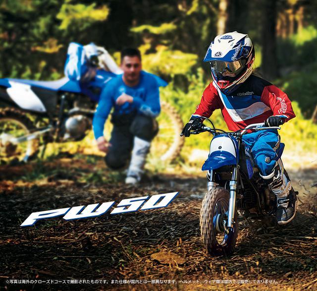 画像: PW50 - バイク・スクーター|ヤマハ発動機株式会社