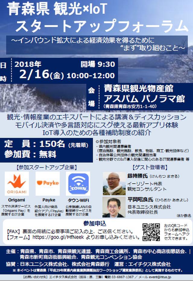 画像: 青森県 観光×IoTスタートアップフォーラムを開催します! - 青森県庁ホームページ