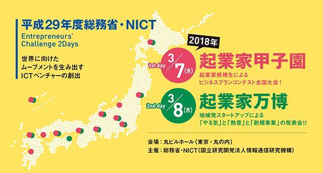 画像: 情報通信ベンチャー支援センター | 総務省・NICT Entrepreneurs' Challenge 2Days | NICT-情報通信研究機構