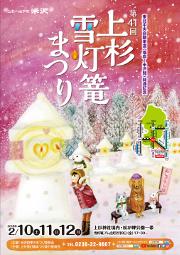 画像: 豊かさとやすらぎ 共に創りあげる ときめきの米沢 www.city.yonezawa.yamagata.jp
