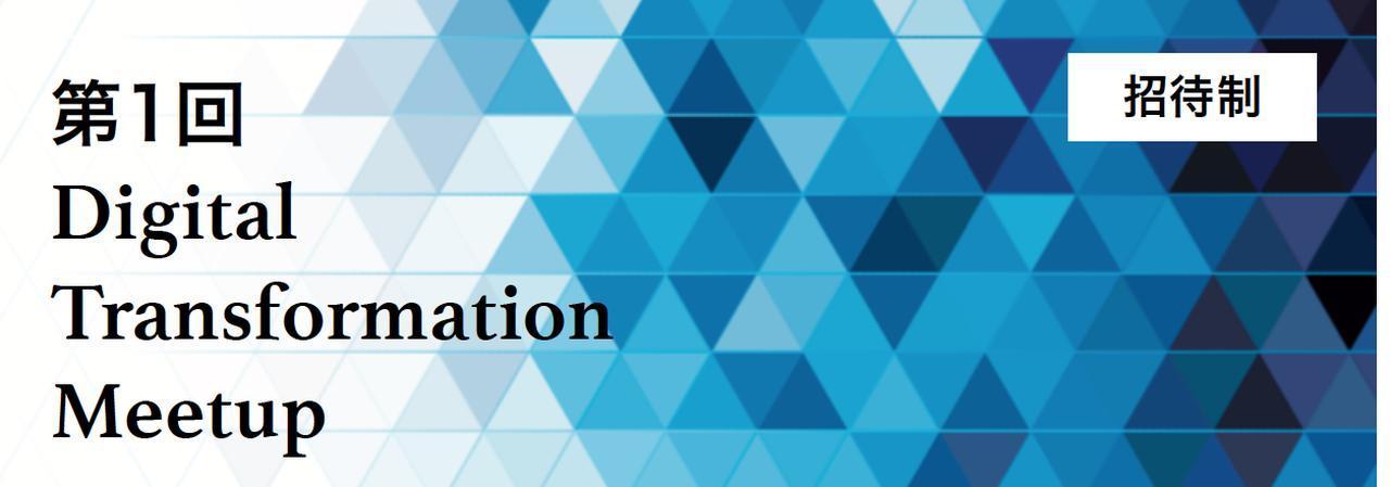 画像: 【2/27開催】スタートアップ・VC・事業会社をつなぐ第1回 Digital Transformation Meetup(満席)