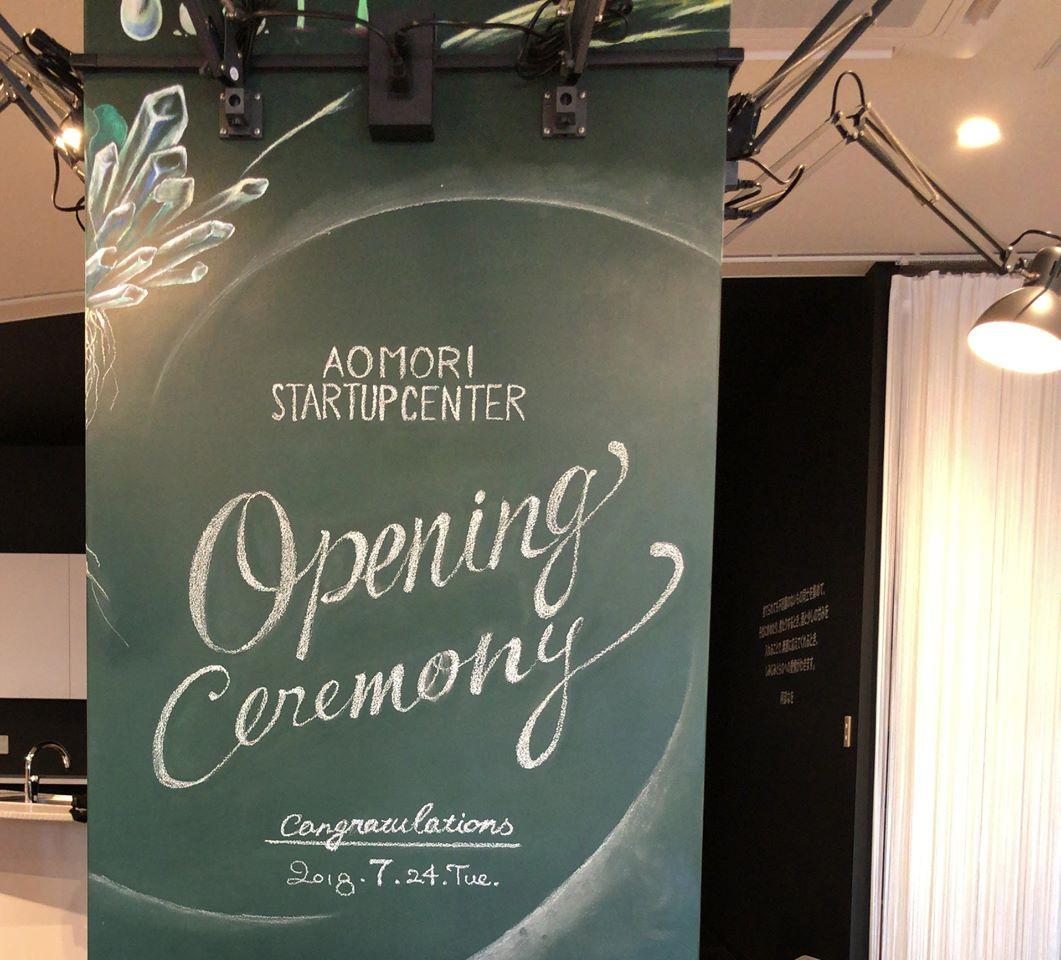 Images : 2番目の画像 - 「[青森駅前に起業支援スペース「AOMORI STARTUP CENTER」オープン]」のアルバム - キャナルベンチャーズ株式会社