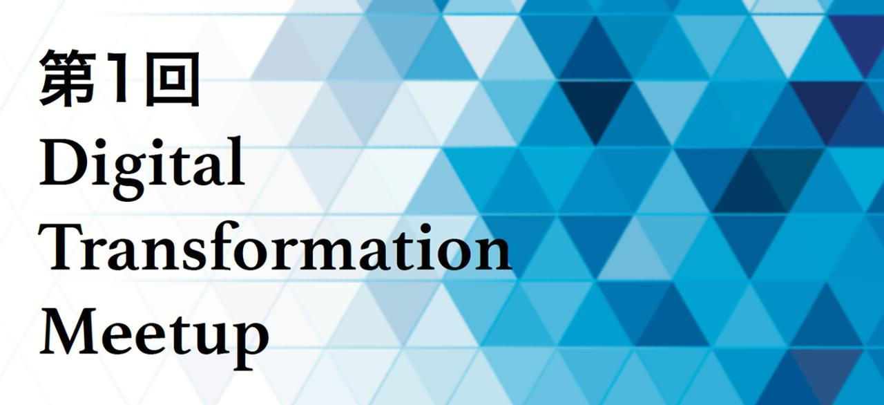 画像1: 【化学反応をおこすイベント:第1回Digital Transformation Meetup】