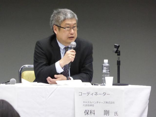 画像2: 【報告:2/16「青森県 観光×IoT スタートアップフォーラム」が開催されました】