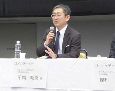 画像4: 【報告:2/16「青森県 観光×IoT スタートアップフォーラム」が開催されました】