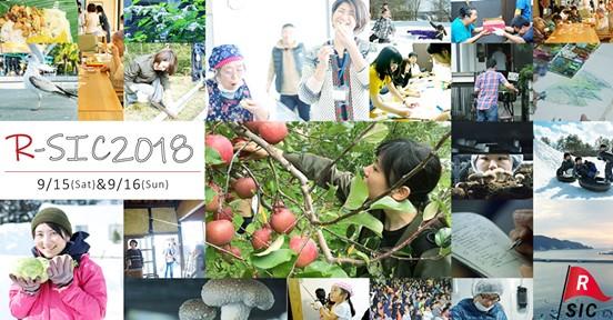 画像: 【社会の課題だからこそビジネスのチャンス「R-SIC2018」9/15,16六本木で開催】