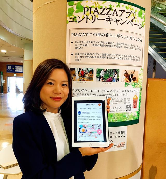 画像2: 地域SNS「PIAZZA」で青森観光の情報発信とつながりを強化