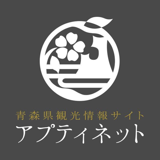 画像: 青森県観光情報サイト アプティネット