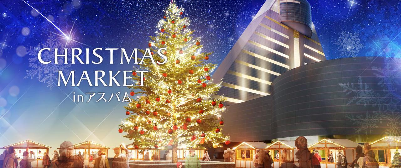 画像: CHRISTMAS MARKET in アスパム