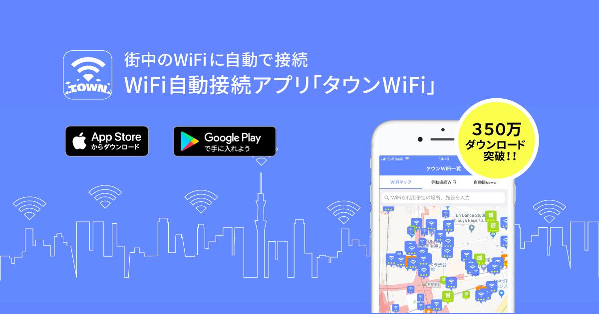 画像: タウンWiFi フリーWiFi自動接続アプリ