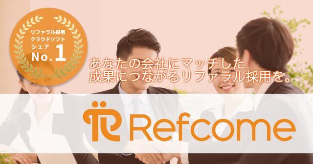 画像: Refcome(リフカム)- リファラル採用を活性化するクラウドサービス