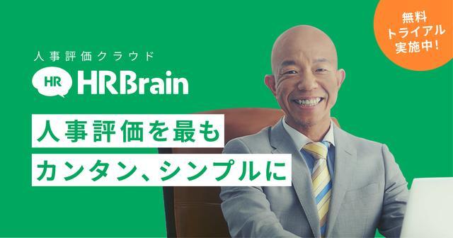 画像: HRBrain | 人事評価クラウド