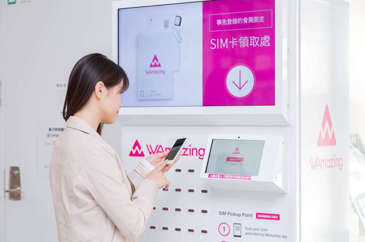 画像: 空港に到着したら自動販売機のような機械からで無料のSIMを入手できる