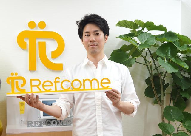 画像: 紹介したくなる会社作りを。リファラル採用を活性化する「Refcome」