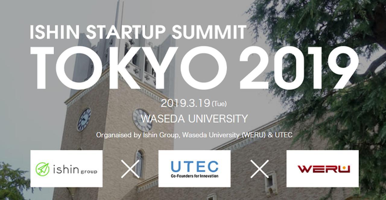 画像: ISHIN STARTUP SUMMIT TOKYO 2019 | The SV Startups 100