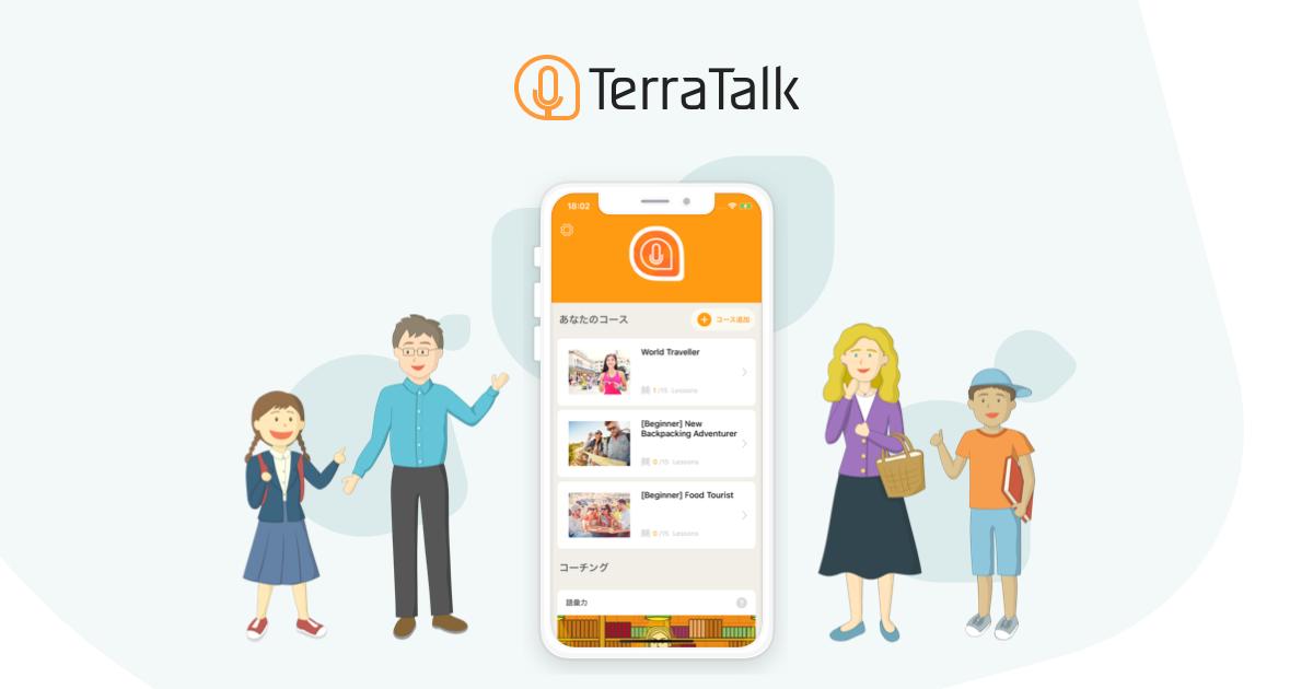 画像: TerraTalk