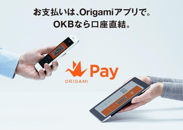画像: OKBスマホ払い(Origami)|大垣共立銀行