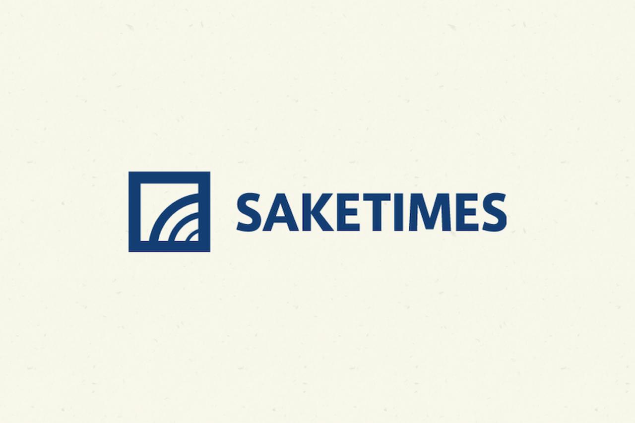 画像: SAKETIMES | 日本酒をもっと知りたくなるWEBメディア
