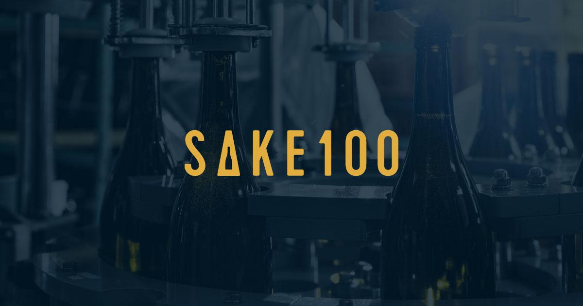 画像: SAKE100 100年誇れる1本を。