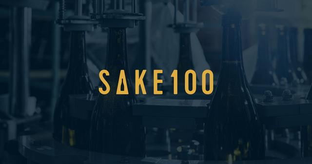 画像: SAKE100|100年誇れる1本を。