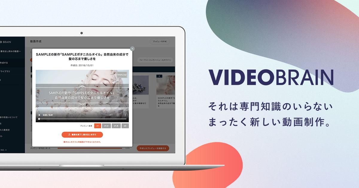 画像: VIDEO BRAIN(ビデオブレイン) - あらゆるビジネスでスマートに使えるAI動画自動編集クラウド   株式会社オープンエイト