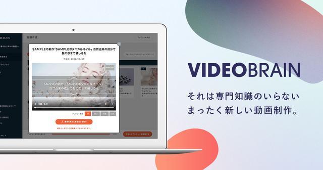 画像: VIDEO BRAIN(ビデオブレイン) - あらゆるビジネスでスマートに使えるAI動画自動編集クラウド | 株式会社オープンエイト