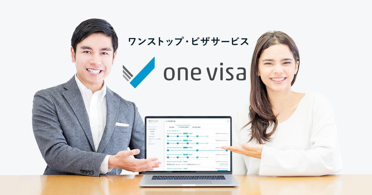 画像: one visa   無料から使えるワンストップ・ビザサービス
