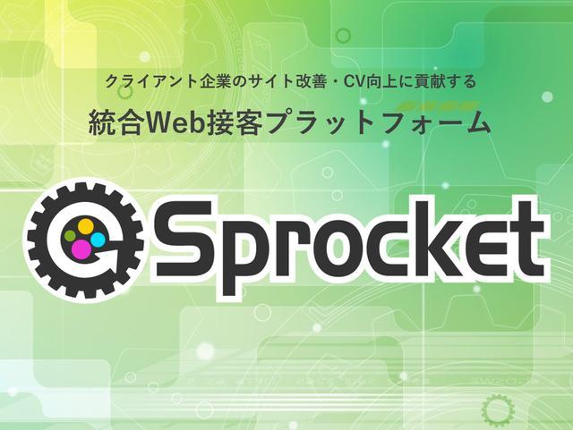 画像: Web接客ツール・スプロケット | 5000事例からの成功と失敗 | 株式会社スプロケット