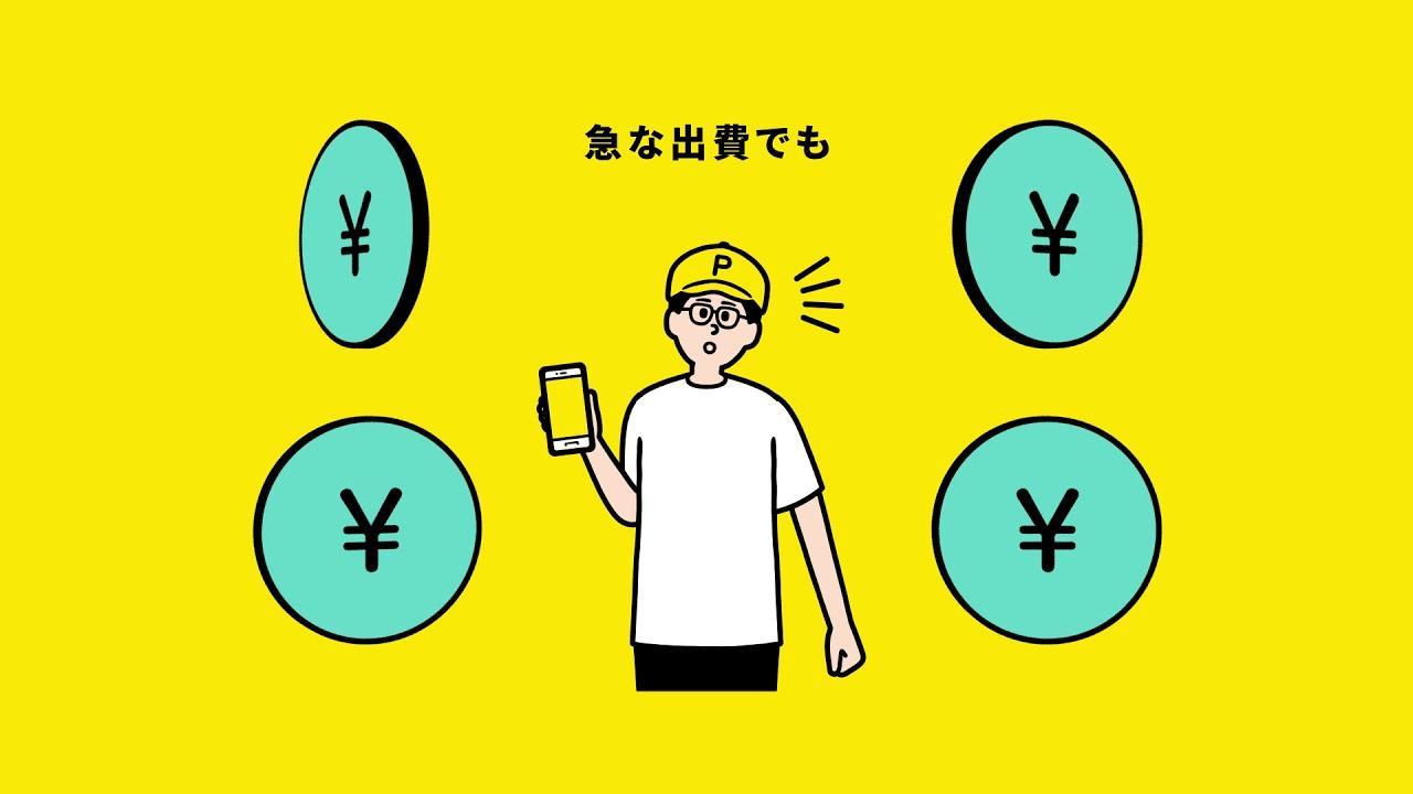画像: 給与即日払いサービス「Payme」サービス紹介動画 youtu.be
