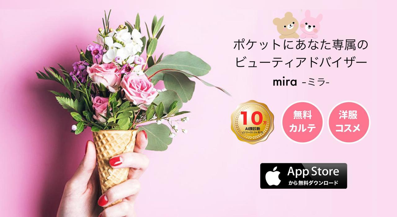 画像: ホーム | mira -ミラ- パーソナル美容・アロマ・メイク・ファッション