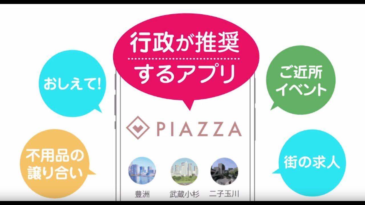 画像: 〜街のみんなで情報交換〜行政推奨の地域SNS「PIAZZA」サービス紹介 www.youtube.com