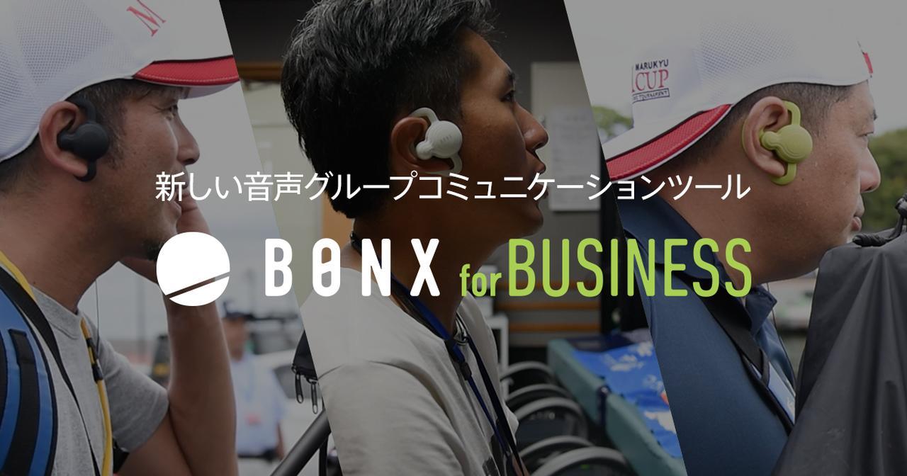 画像: BONX for BUSINESS公式ウェブサイト