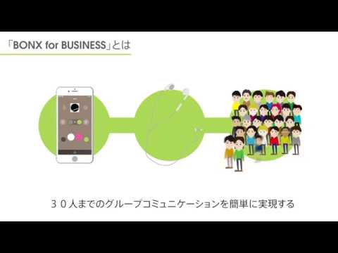 画像: BONX for BUSINESS 公式紹介ムービー www.youtube.com
