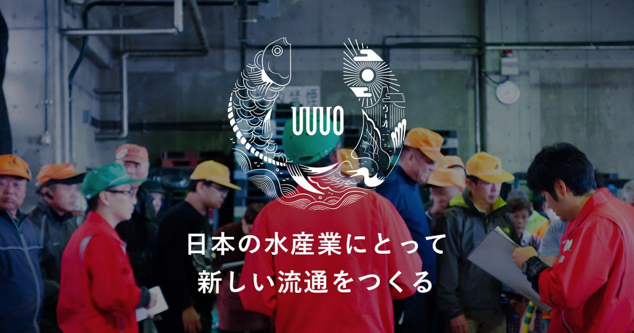 画像: 株式会社ウーオ
