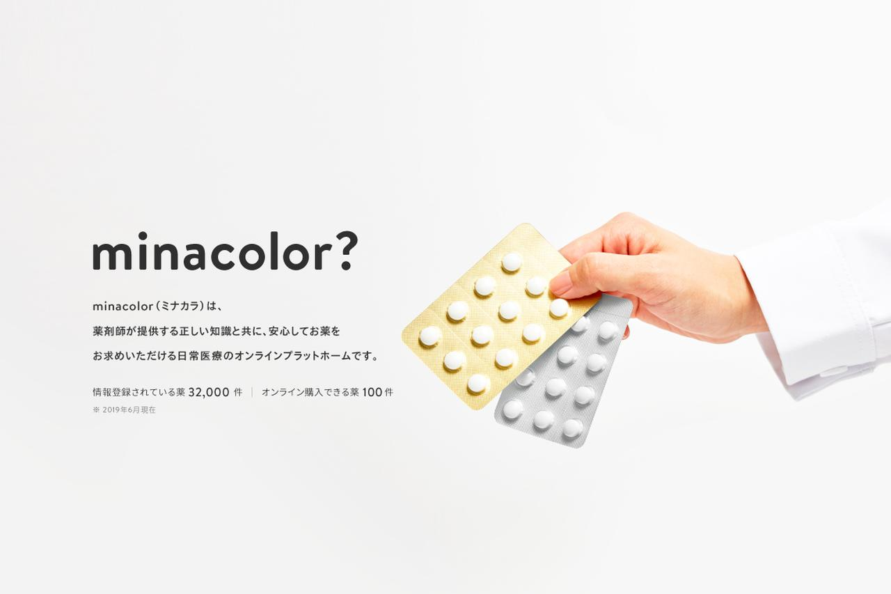 画像: minacolor (ミナカラ) | 日常医療のプラットフォーム