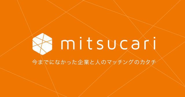 画像: ミツカリ - 会社や組織のミスマッチを予測し、早期離職を未然に防ぐ