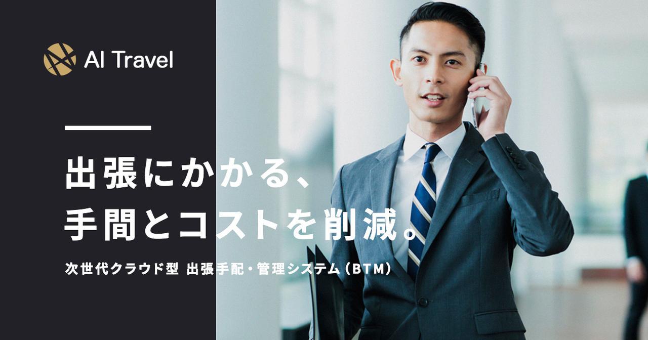 画像: AI Travel|出張手配の手間とコストを削減|次世代クラウド出張手配・管理サービス(BTM)