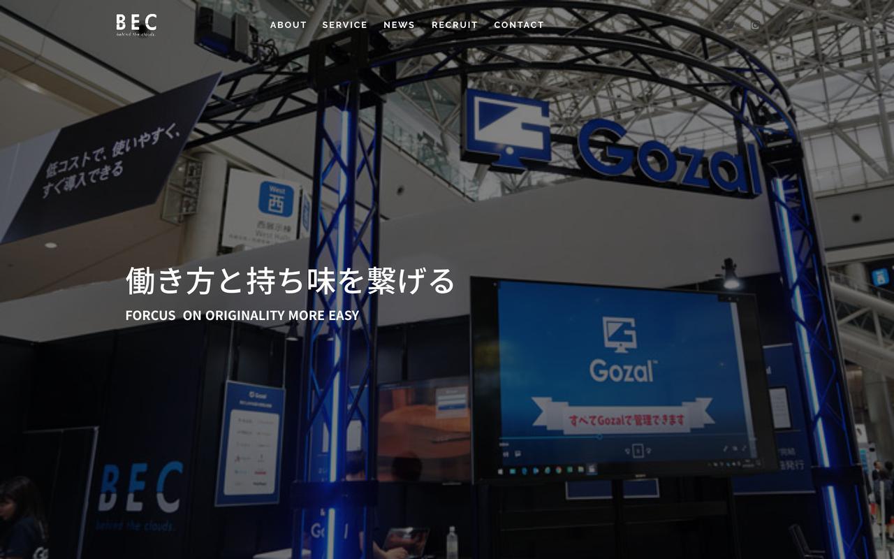画像: 株式会社BEC クラウド労務管理サービス「Gozal」