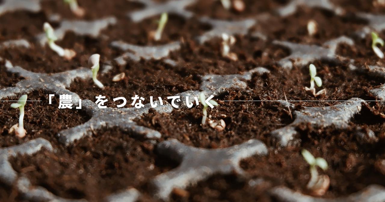 画像: 株式会社 AGRI SMILE