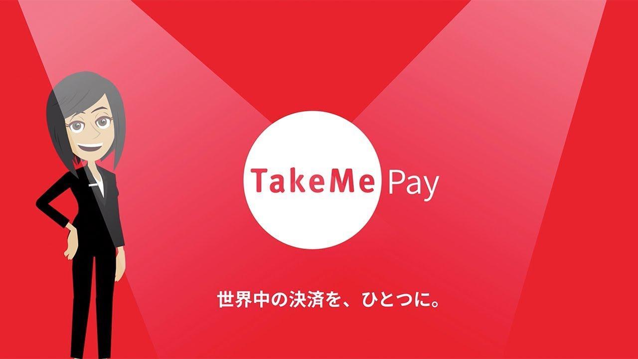 画像: マルチ決済サービス「TakeMe Pay」 www.youtube.com