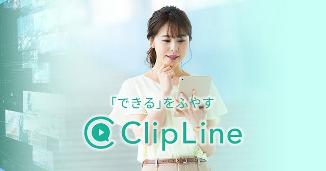 画像: ClipLine株式会社