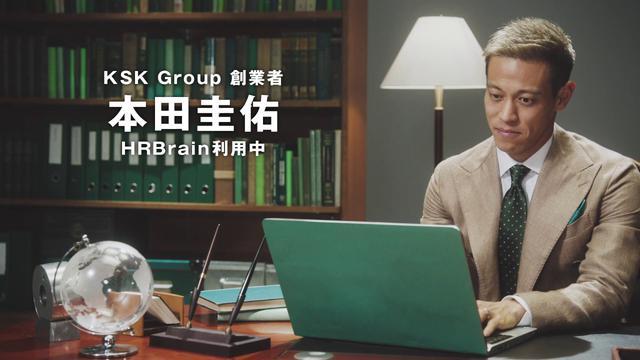 画像: 【HRBrain×本田圭佑さん】インタビュー『目標』篇 youtu.be