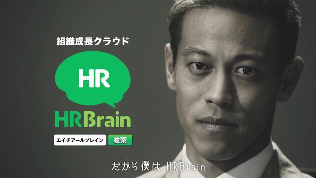 画像: 【組織成長クラウド HRBrain】『まずは』篇 30秒 youtu.be