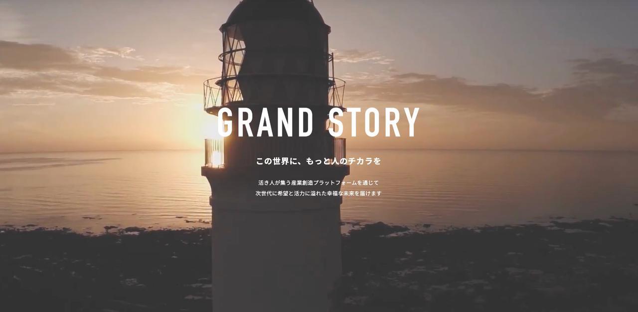 画像: 株式会社グランストーリー