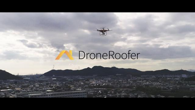 画像: ドローンによる屋根点検サービス「DroneRoofer(ドローンルーファー)」 www.youtube.com