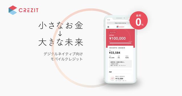 画像: CREZIT(クレジット) − デジタルネイティブ向けモバイルクレジットサービス